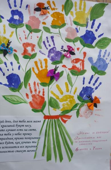 Детские плакаты к 8 марта своими руками в детском саду